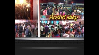 Sankranti Effect Trains ,Buses not Come to intime | Pulic Journey Problems | Secunderabad