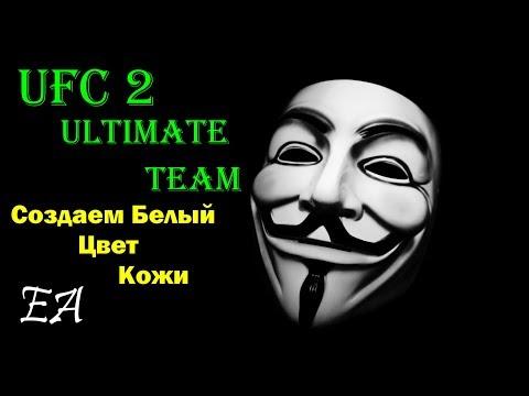 UFC 2 Гайд по созданию Белой Кожи в Ultimate Team От Baltsevantonio(секреты,обучение,тонкости ufc 2)