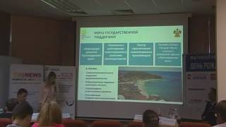 Инвестиции в туризм. Наталья Беспалая на конференции