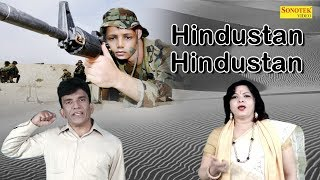 Hindustan Hindustan : Surender Sadhak,Mahashweta | New Hindi Song 2018