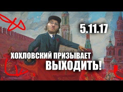 5/11/17 - будет ли РЕВОЛЮЦИЯ?