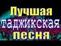 Нозияи и Мухаммадрафи Кароматулло самая лучшая таджикская песня самые лучшие таджикские песни mp3