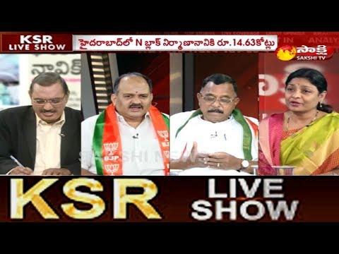 KSR Live Show | చంద్రబాబు దుబారా 6వేల కోట్లు- జగన్ - 21st August 2018
