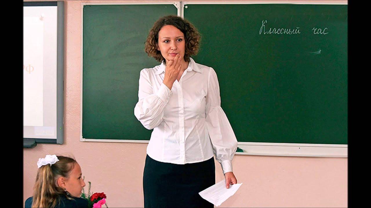 Русские учительница ученик 6 фотография