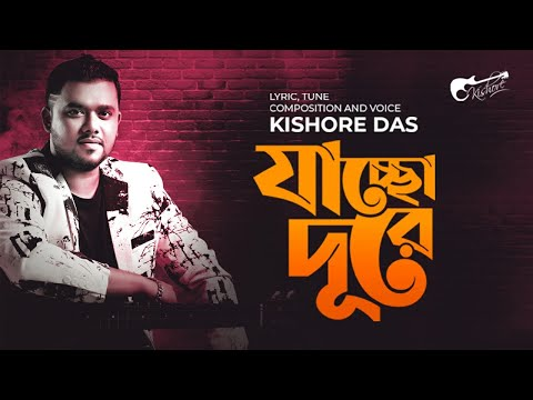 Jaccho Durey [firey Asho Naa...] By  Kishore video