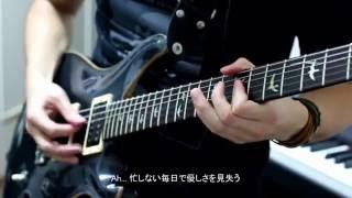 【SIAM SHADE】グレイシャルLOVE【Cover】歌詞付き