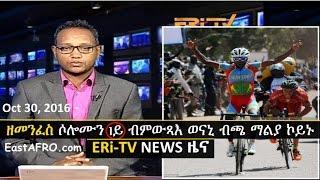 Eritrean News (October 31, 2016) | Eritrea ERi-TV