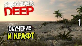 Смотреть прохождение игры stranded deep часть 1