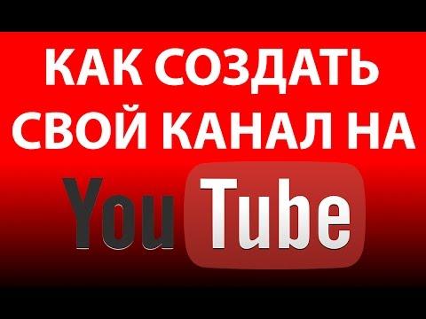 Как создать свой канал на ютубе в 9 лет - Ubolussur.ru