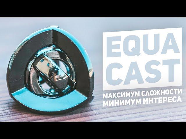 Equa Cast / Максимум Сложности - Минимум Интереса
