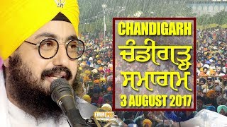 download lagu Chandigarh Samagam  3.8.2017  ਚੰਡੀਗੜ੍ਹ  ਸਮਾਗਮ  gratis