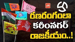 Political Fight in Karimnagar Constituency | TRS Vs Mahakutami | Gangula Kamalakar