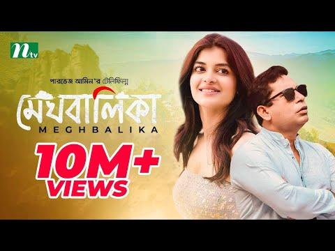 Eid Special - Meghbalika (মেঘবালিকা)   Mosharraf Karim, Pakhi-Kolkata Bangla, Madhumita   Telefilm