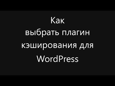 Как выбрать плагин кэширования для WordPress