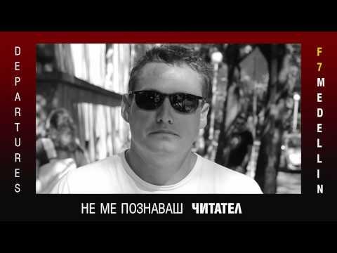 S.G.A.N. feat. Венци Мицов - Не ни познаваш