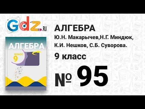 № 95 - Алгебра 9 класс Макарычев
