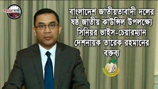Tarique Rahman's Speech on the Council of BNP   19 March 2016