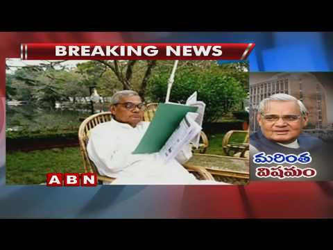 Former PM Vajpayee health Condition Serious,Says AIIMS Hospital