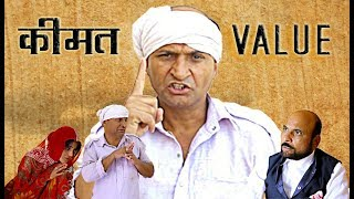 value a short film  कीमत  एक लघु कथा by murai ki kocktail| murari lal | rajsthani film|