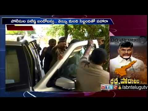 All Arrangements set for CM Chandrababu Dharma Porata Deeksha | Kadapa District | ABN Telugu