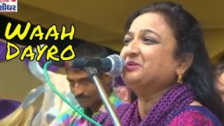 farida mir bhajan dayro 2016 - sason ki mala pe - farida mir hindi songs