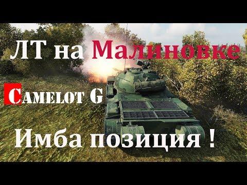 ЛТ на Малиновке! Имба позиция! Type-62 Camelot G обзор видео гайд.