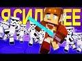 Я СИЛЬНЕЕ Майнкрафт Рэп Клип Анимация На Русском Star Wars Minecraft Parody Song Animation RUS mp3
