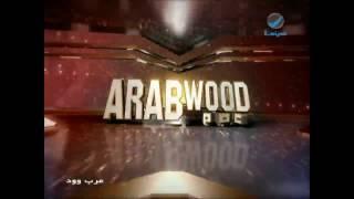 عرب وود l تفاصيل حفل الهضبة عمرو دياب في الكريسماس