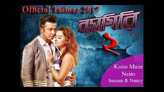 'BossGiri -2'  Official Trailor   Shakib Khan   Bubli   Apu   Official Full HD Video 2017()