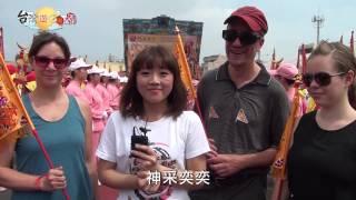 【台灣遊GO廟】阿逗仔也瘋媽祖!