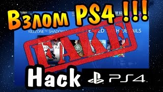 "Взлом PS4 - фэйк или правда? / ""PS4 Jailbreak"" - PSHush Downgrade"