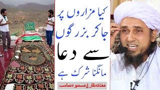 Kya Mazar par jana Shirk hai by Mufti Tariq Masood Islamic YouTube