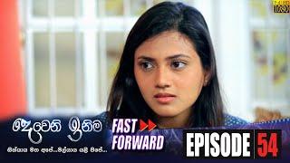 Deweni Inima Fast Forward | Episode 54 22nd July 2020