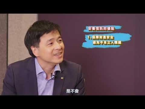 金融小常識,信託Q&A(林志翔&漸覺台語版)