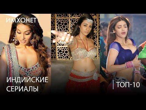 Лучшие индийские сериалы. ТОП 10