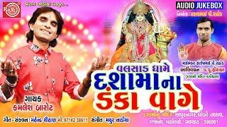 Dashamana Danka Vage   Kamlesh Barot   New Dj Nonstop Dashama Song 2019   Ram Audio