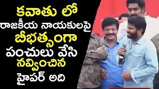 Hyper Aadi Speech at Janasena Kavathu Dowleswaram Barrage | Pawan Kalyan | Janasena Party | TTM