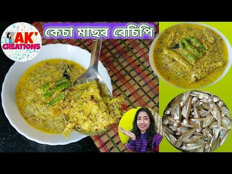 এনেকৈ বনাওক কেচা মাছৰ ৰেচিপি Raw Fish Curry Recipe in Assamese by Ankita Kalita