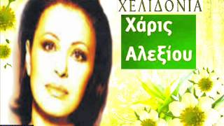 Watch Haris Alexiou Chronia Chelidonia video