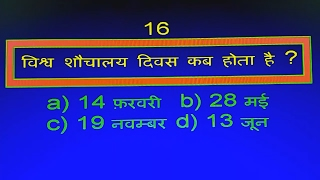 GK PART - 94. General Knowledge Questions   GK in Hindi   GK   GK Questions and Answers  