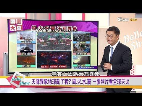 台灣-國民大會-20180918 地球末日來臨!? 4萬蜜蜂入侵紐約 9風暴連線示警?