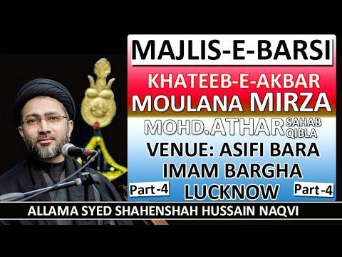 MAJLIS-E-BARSI KHATEEB-E-AKBAR MOULANA MIRZA ATHAR BY ALLAMA SYED SHAHENSHAH HUSSAIN