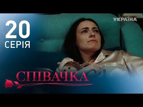 Певица (20 серия)