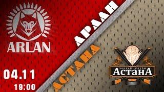 Арлан Кокшетау : Астана