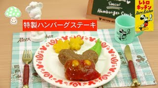 Cooking Toys Mickey Hamburger steak making in Retro Kitchen.konapun