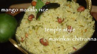 Mavinakayi Chitranna/masala mavinkai chitranna in Kannada/Raw Mango Rice