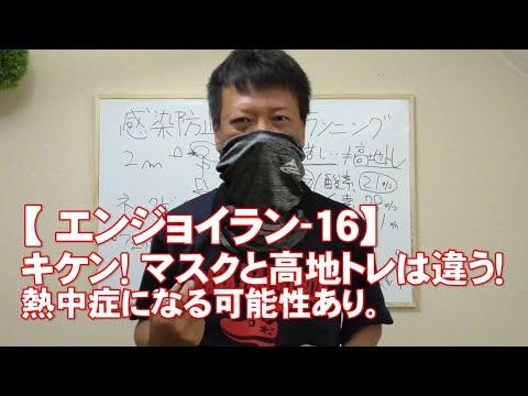 #16 マスクと高地トレは違う/がんばらないで楽に長く走る【エンジョイラン】
