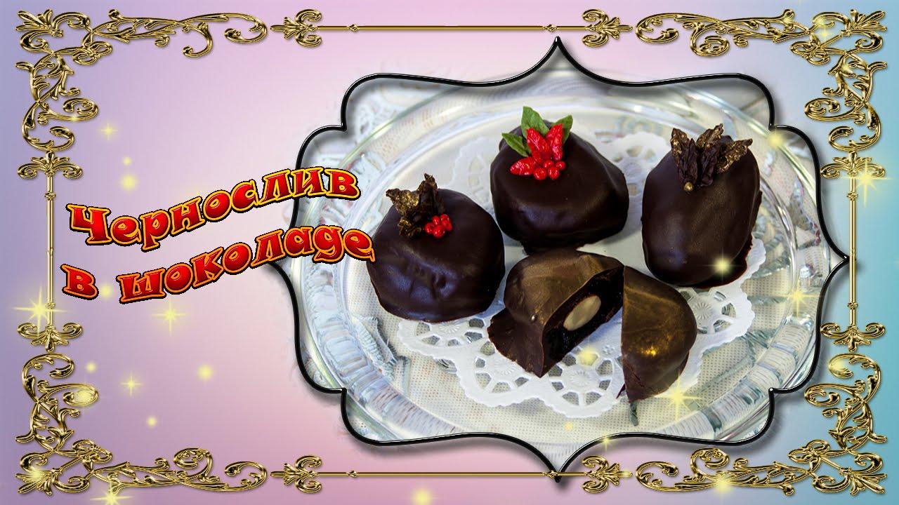 Чернослив с шоколадом в домашних условиях 558