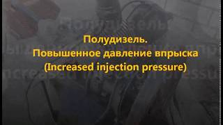 Low compression oil engine. Increased injection pressure.//Полудизель III