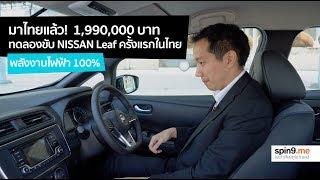 [spin9] ทดลองขับ Nissan LEAF ครั้งแรกในไทย! พลังงานไฟฟ้า 100% ไม่ต้องเติมน้ำมัน